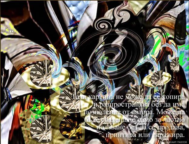 ЖЕЛЕЗНИ КОЛЕЛА – Космичен Дигитален Абстракт от Михаил Павлов