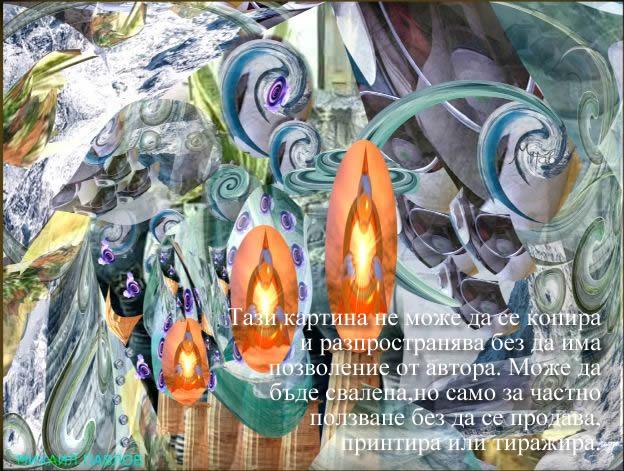 СВЕЩНИКЪТ – Космичен Дигитален Абстракт от Михаил Павлов
